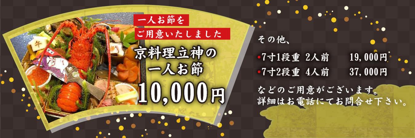 京料理立神の一人お節 10,000円
