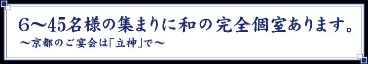 6~45名様の集まりに和の完全個室あります。~京都のご宴会は「立神」で~