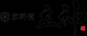 京料理 立神(たてがみ)