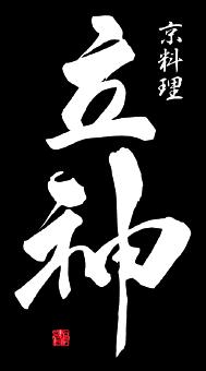 【公式】京料理 立神(たてがみ)